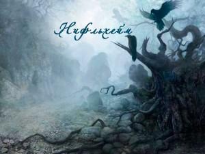 Нифльхейм - мир вечного льда и мрака