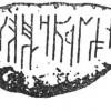 Вааламский камень