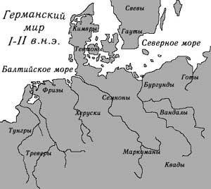 Германский мир I-II век н.р