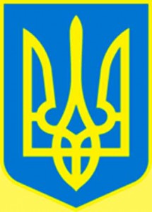 Современный его вариант - герб Украины